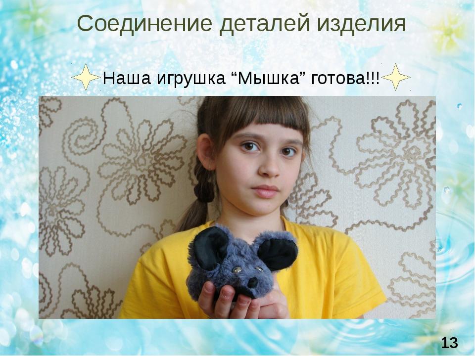 """Соединение деталей изделия 13 Наша игрушка """"Мышка"""" готова!!!"""