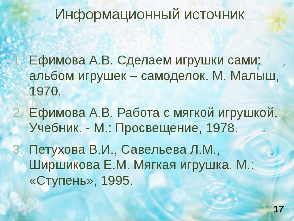 Информационный источник Ефимова А.В. Сделаем игрушки сами: альбом игрушек – с...