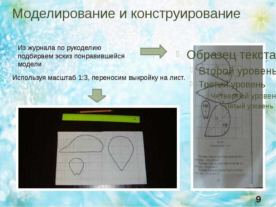 Моделирование и конструирование 9 Из журнала по рукоделию подбираем эскиз пон...