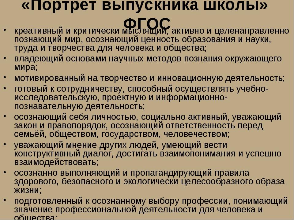 «Портрет выпускника школы» ФГОС креативный и критически мыслящий, активно и ц...