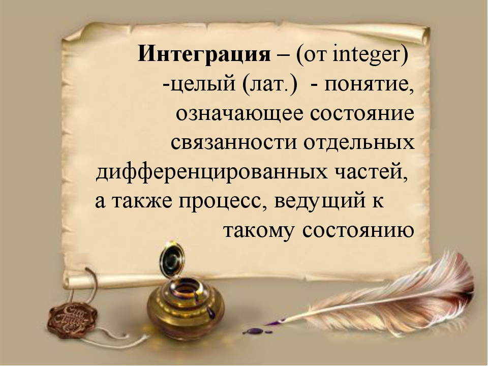 Интеграция – (от integer) -целый (лат.) - понятие, означающее состояние связ...
