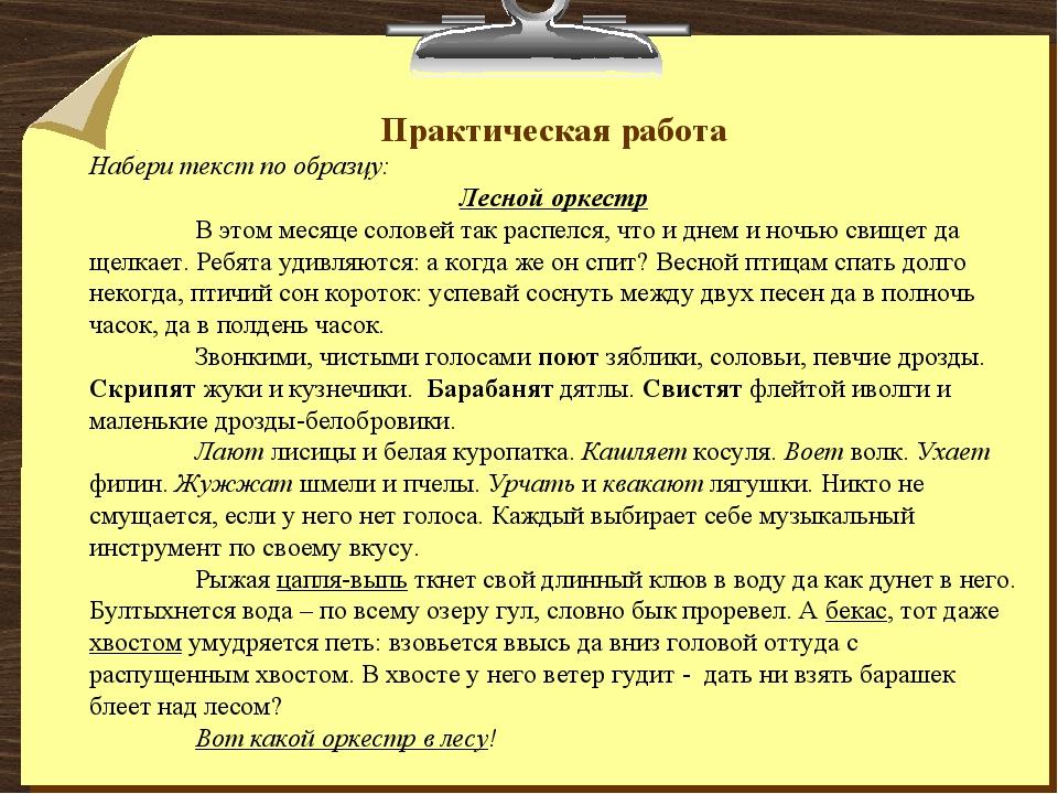 Практическая работа Набери текст по образцу: Лесной оркестр В этом месяце со...