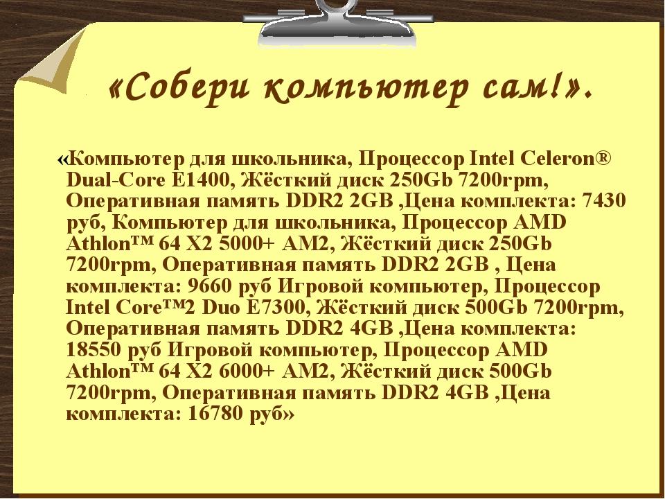 «Собери компьютер сам!». «Компьютер для школьника, Процессор Intel Celeron® D...