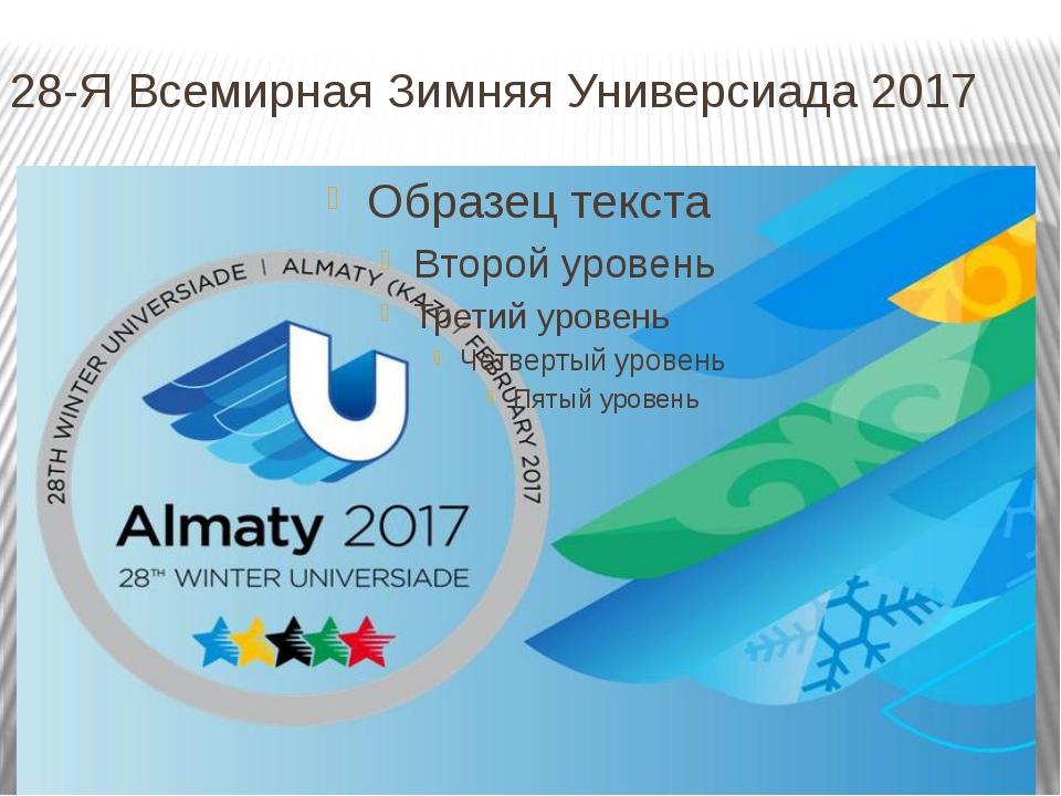 28-Я Всеми́рная Зи́мняя Универсиа́да 2017