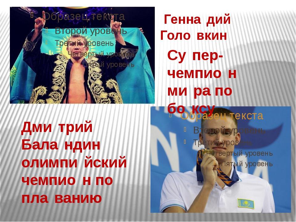 Су́пер-чемпио́н ми́ра по бо́ксу Генна́дий Голо́вкин Дми́трий Бала́ндин олимп...