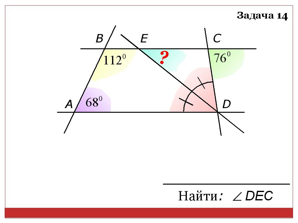 A В Е С D Найти: Задача 14 ? DEC