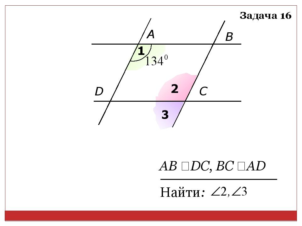 A B D C 1 2 3 AB ‖ DC, BC ‖ AD Найти: Задача 16