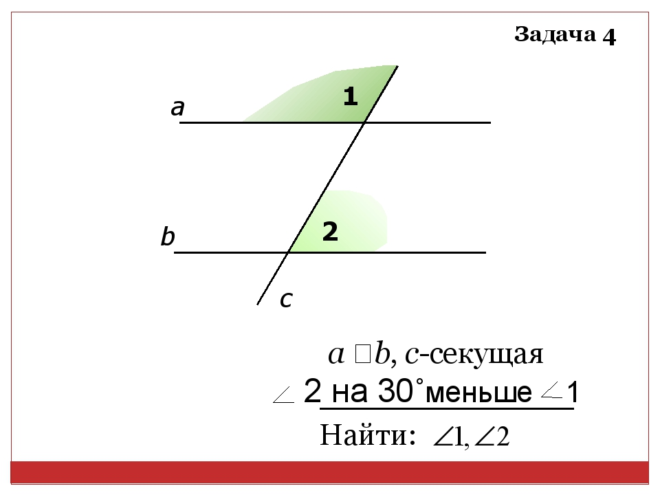 1 2 а b c а ‖ b, с-секущая Найти: Задача 4 2 на 30˚меньше 1