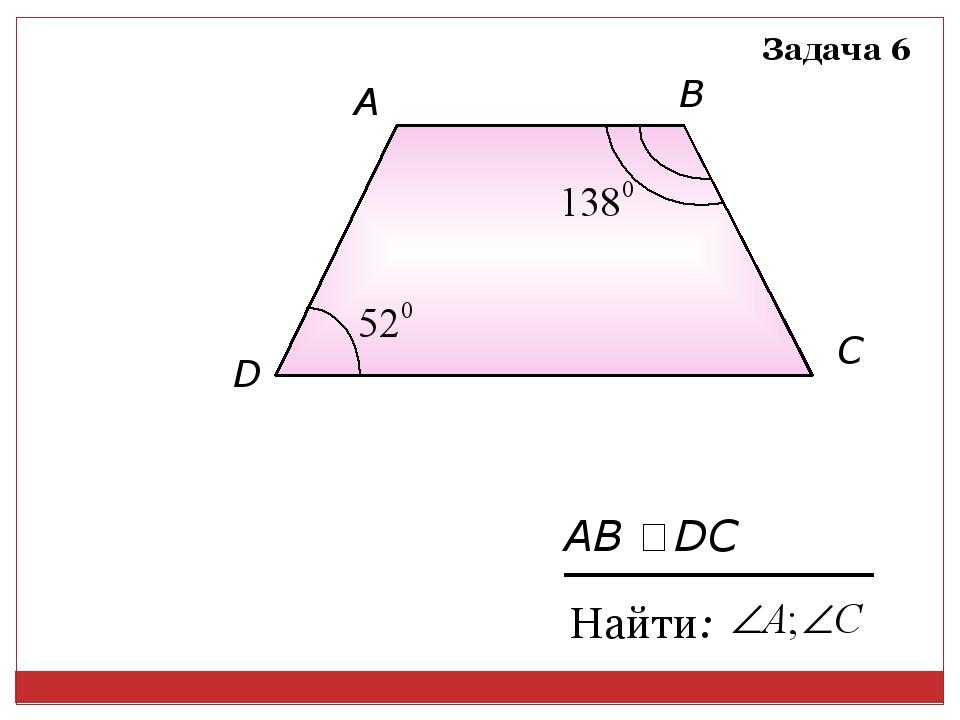 A D С B Найти: AB ‖ DC Задача 6
