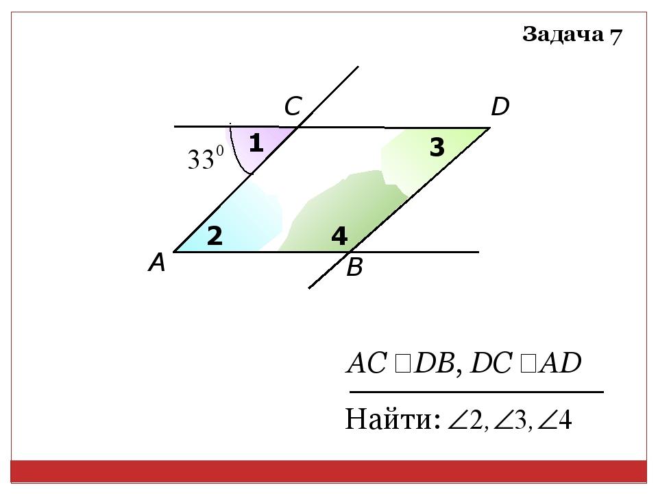 A D C B 1 2 3 4 AC ‖ DB, DC ‖ AD Найти: Задача 7