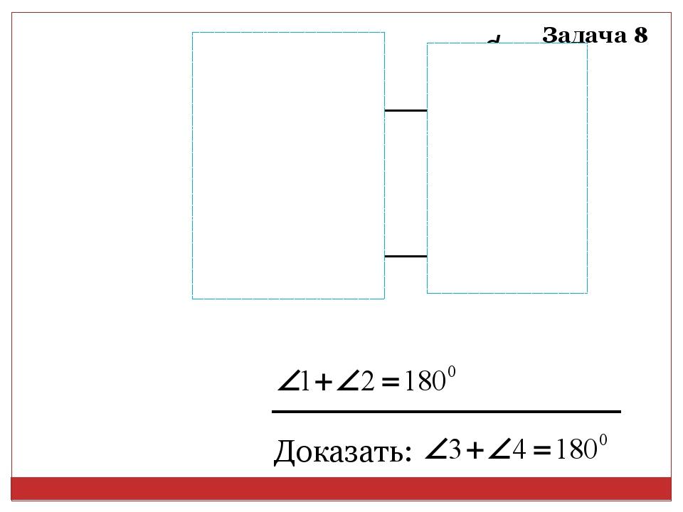 b a c d 1 2 3 4 Доказать: Задача 8