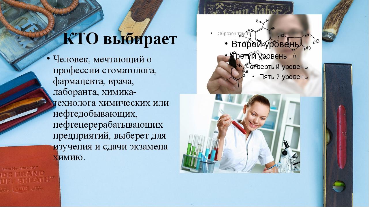 КТО выбирает Человек, мечтающий о профессии стоматолога, фармацевта, врача,...