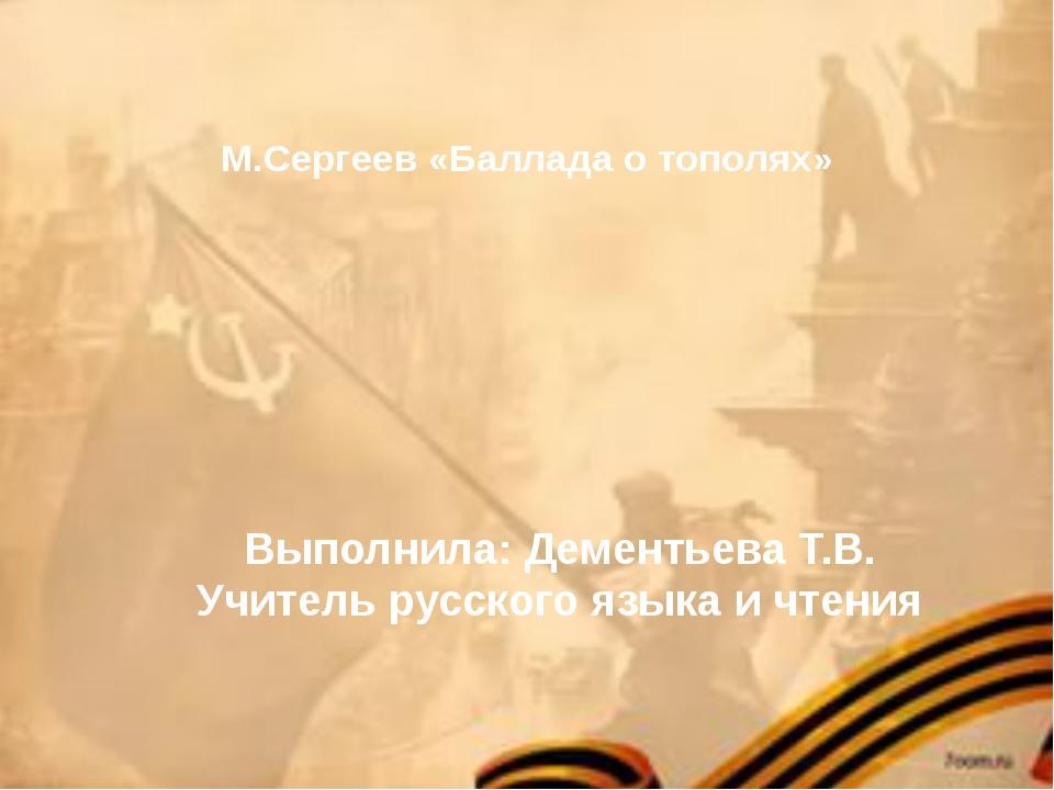 Выполнила: Дементьева Т.В. Учитель русского языка и чтения М.Сергеев «Баллад...