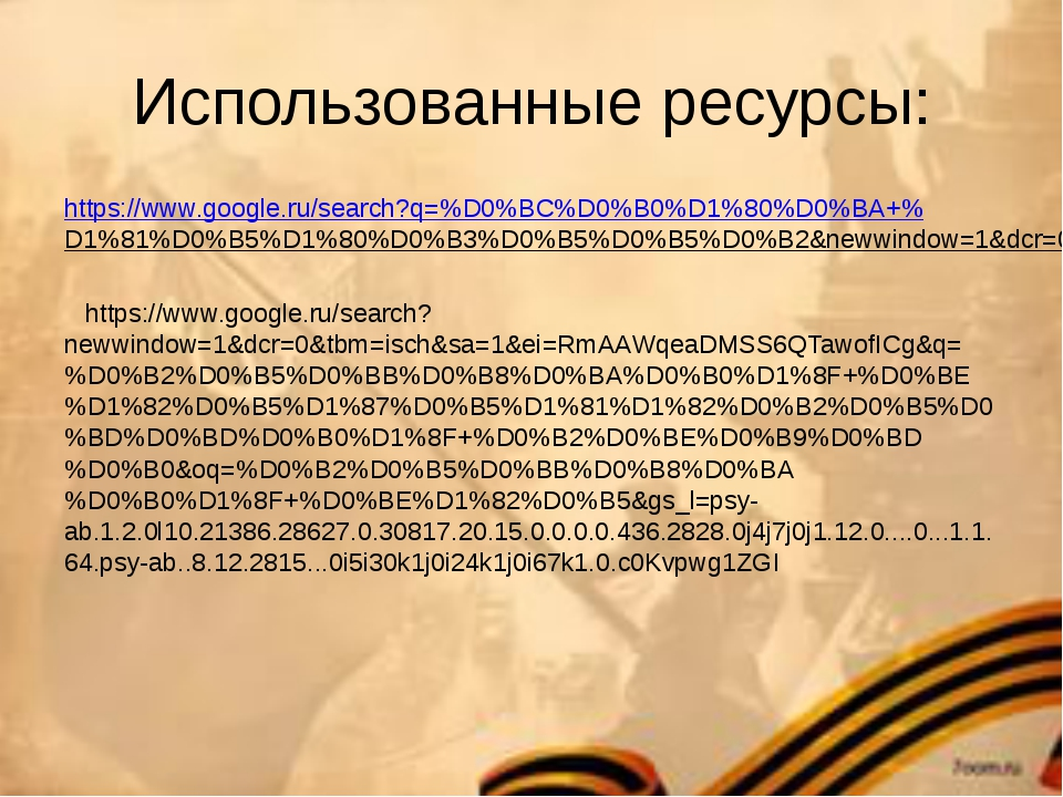 Использованные ресурсы: https://www.google.ru/search?q=%D0%BC%D0%B0%D1%80%D0%...