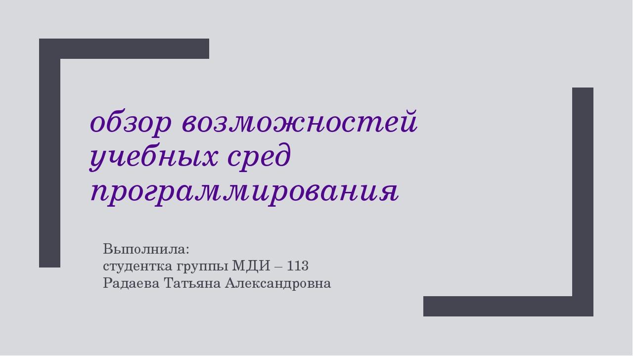 обзор возможностей учебных сред программирования Выполнила: студентка группы...