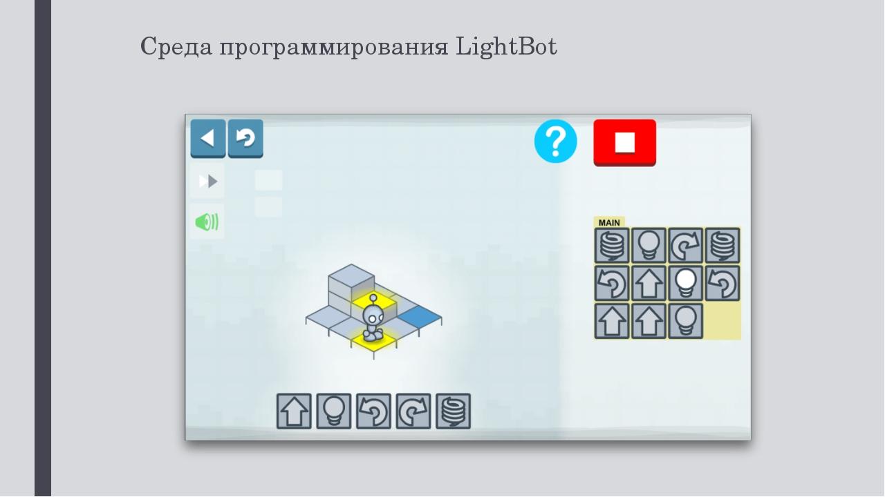 Среда программирования LightBot