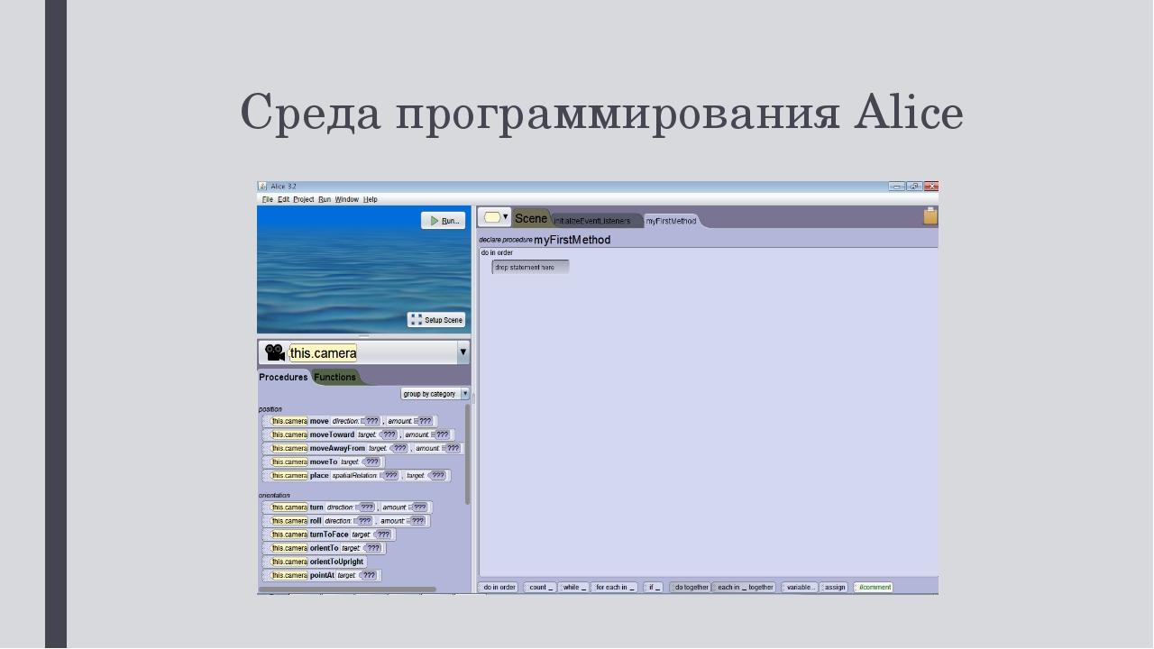 Среда программирования Alice