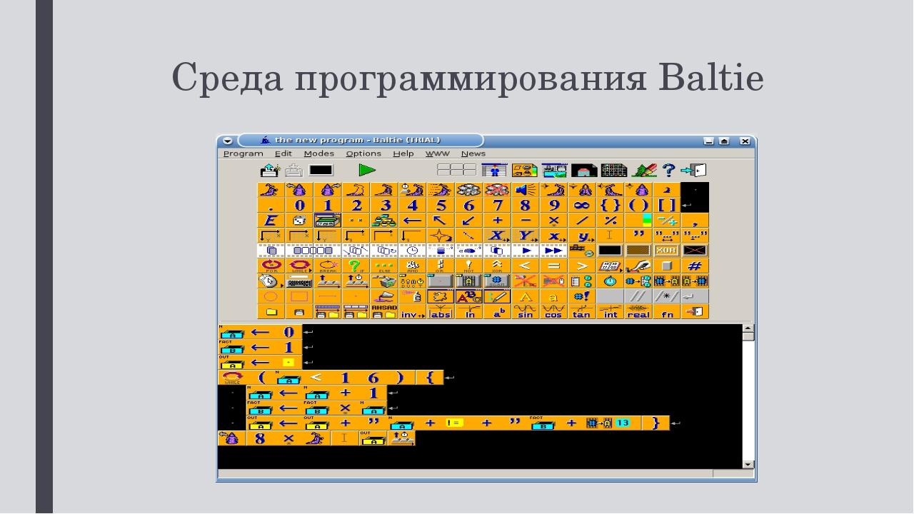 Среда программирования Baltie