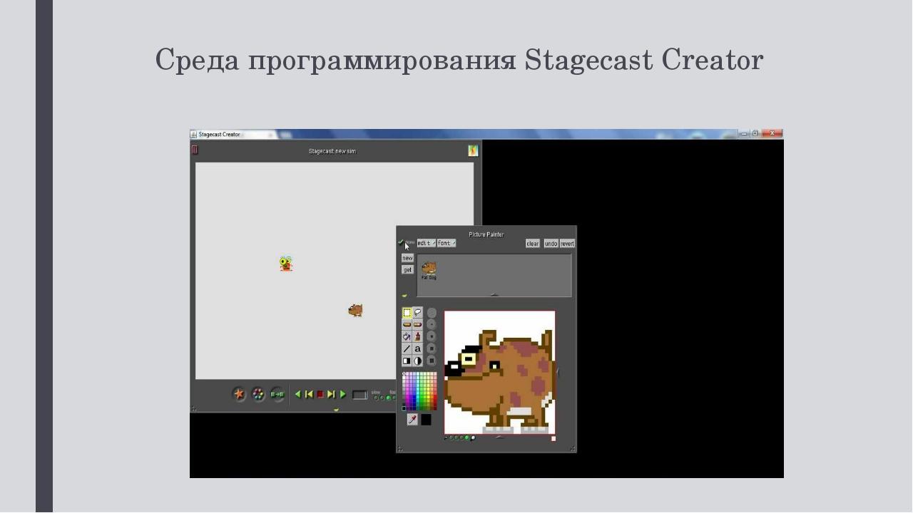 Среда программирования Stagecast Creator