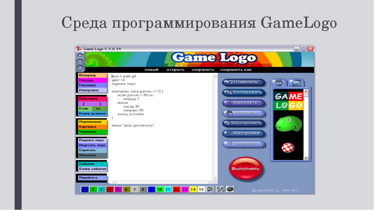 Среда программирования GameLogo