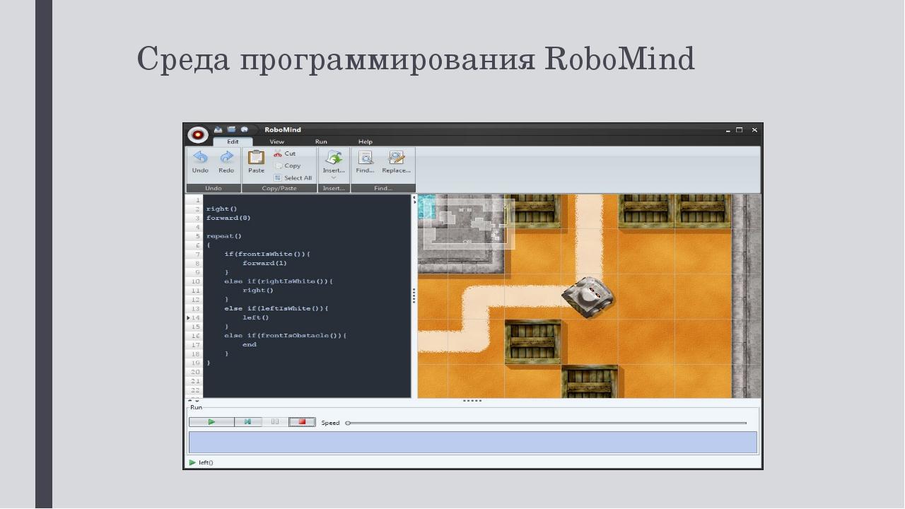 Среда программирования RoboMind