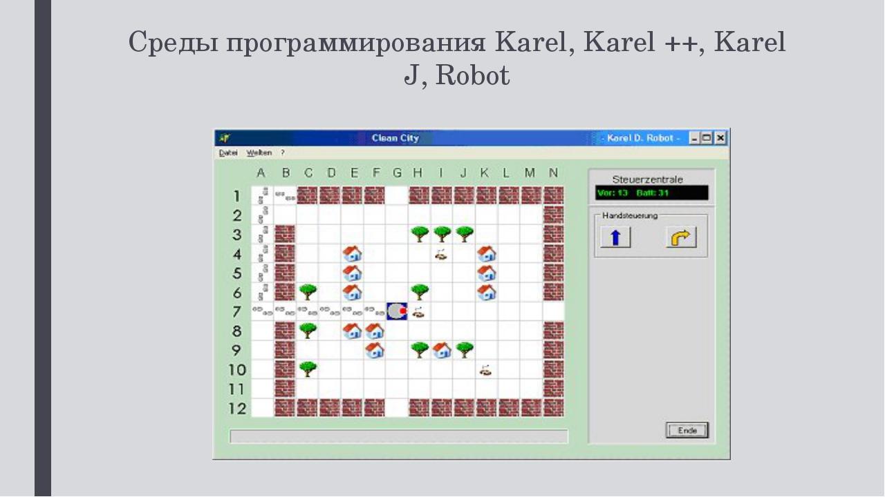 Среды программирования Karel, Karel ++, Karel J, Robot