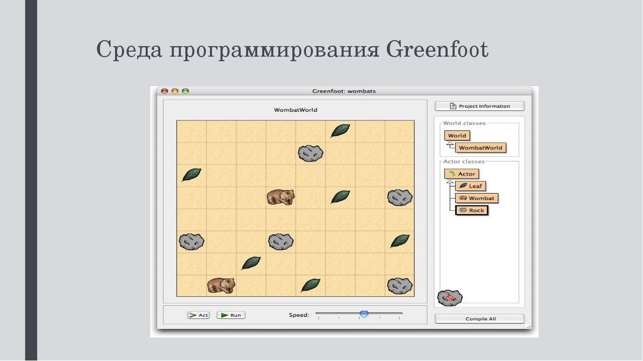 Среда программирования Greenfoot