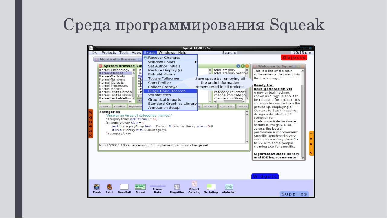 Среда программирования Squeak