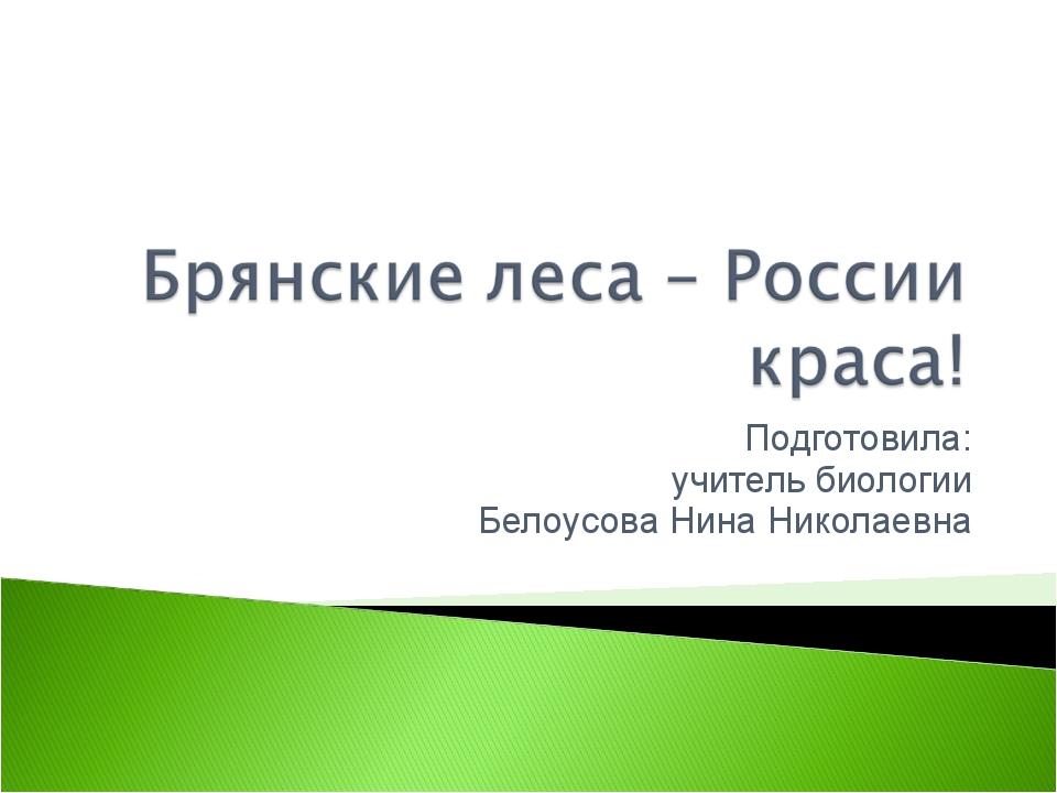 Подготовила: учитель биологии Белоусова Нина Николаевна