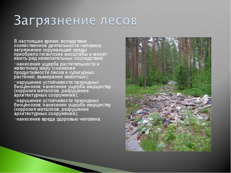 В настоящее время, вследствие хозяйственной деятельности человека, загрязнени...