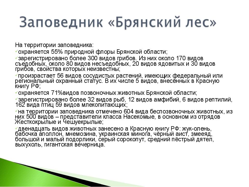 На территории заповедника: охраняется 55% природной флоры Брянской области; з...