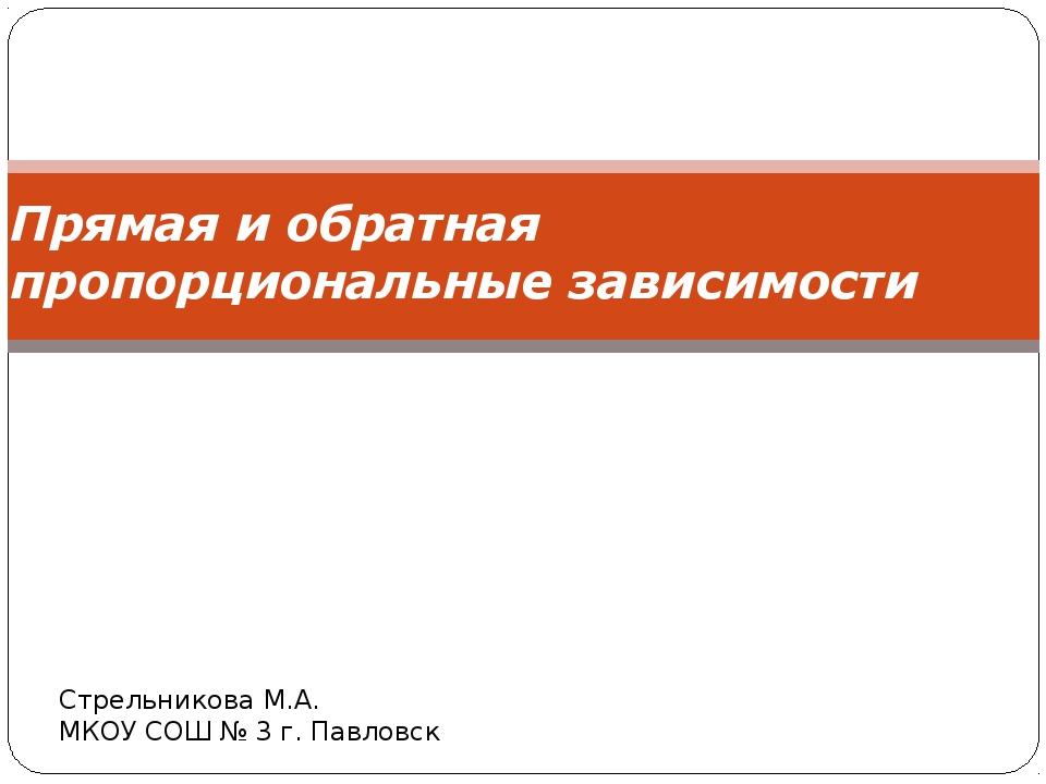 Прямая и обратная пропорциональные зависимости Стрельникова М.А. МКОУ СОШ №...