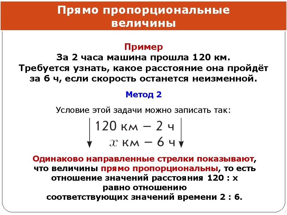 Прямо пропорциональные величины Пример За 2 часа машина прошла 120 км. Требуе...