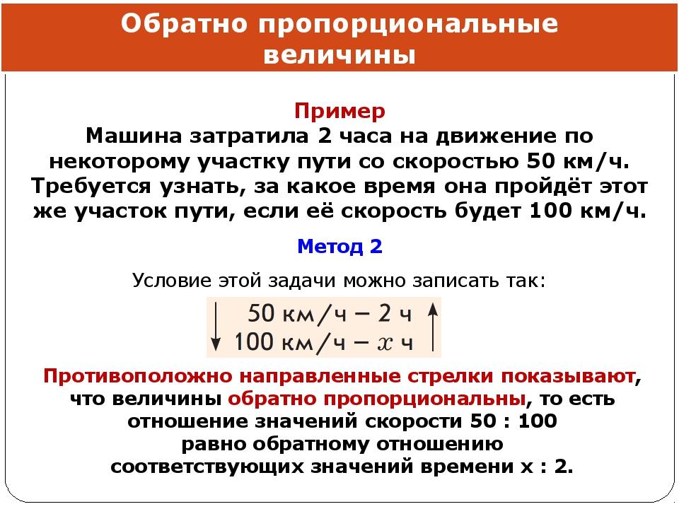 Обратно пропорциональные величины Условие этой задачи можно записать так: Про...