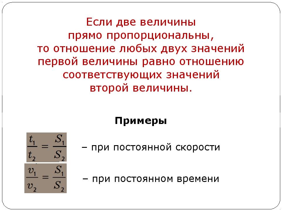 Если две величины прямо пропорциональны, то отношение любых двух значений пер...