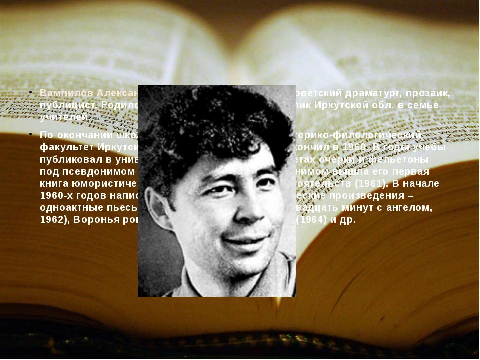 Вампилов Александр Валентинович - русский советский драматург, прозаик, публ...