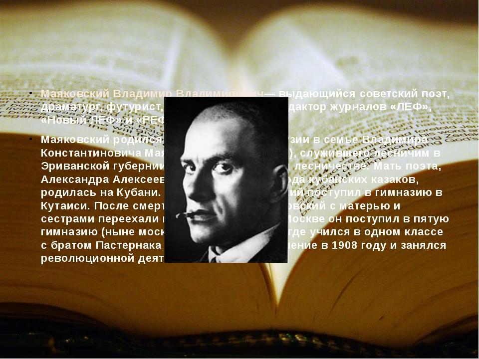 Маяковский Владимир Владимирович— выдающийся советский поэт, драматург, футу...