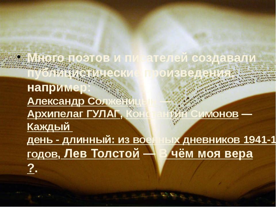 Много поэтов и писателей создавали публицистические произведения, например:...