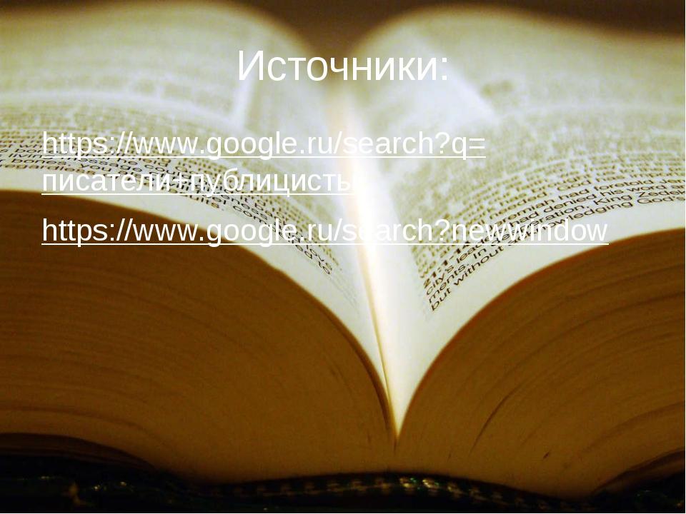 Источники: https://www.google.ru/search?q=писатели+публицисты https://www.goo...