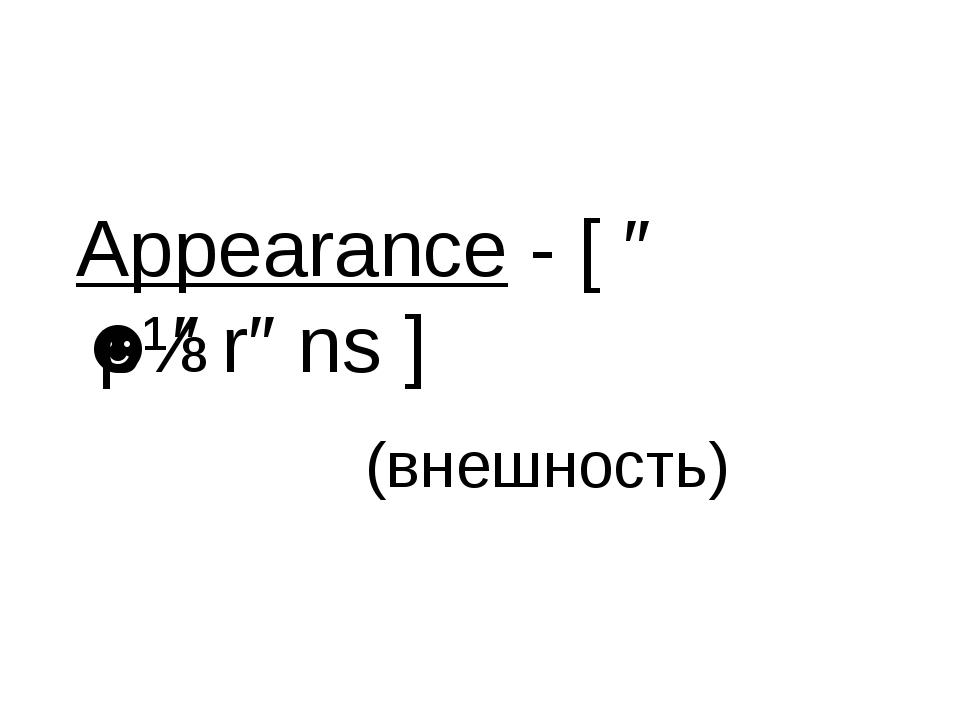 Appearance - [ əˈpɪərəns ] (внешность)