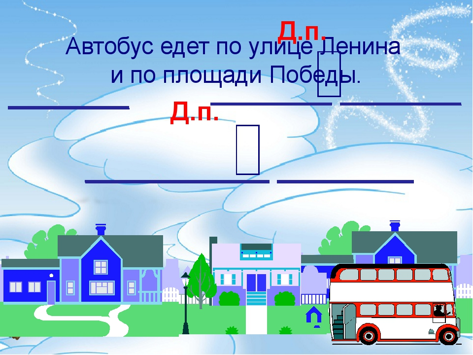 Автобус едет по улице Ленина и по площади Победы. Д.п. Д.п.