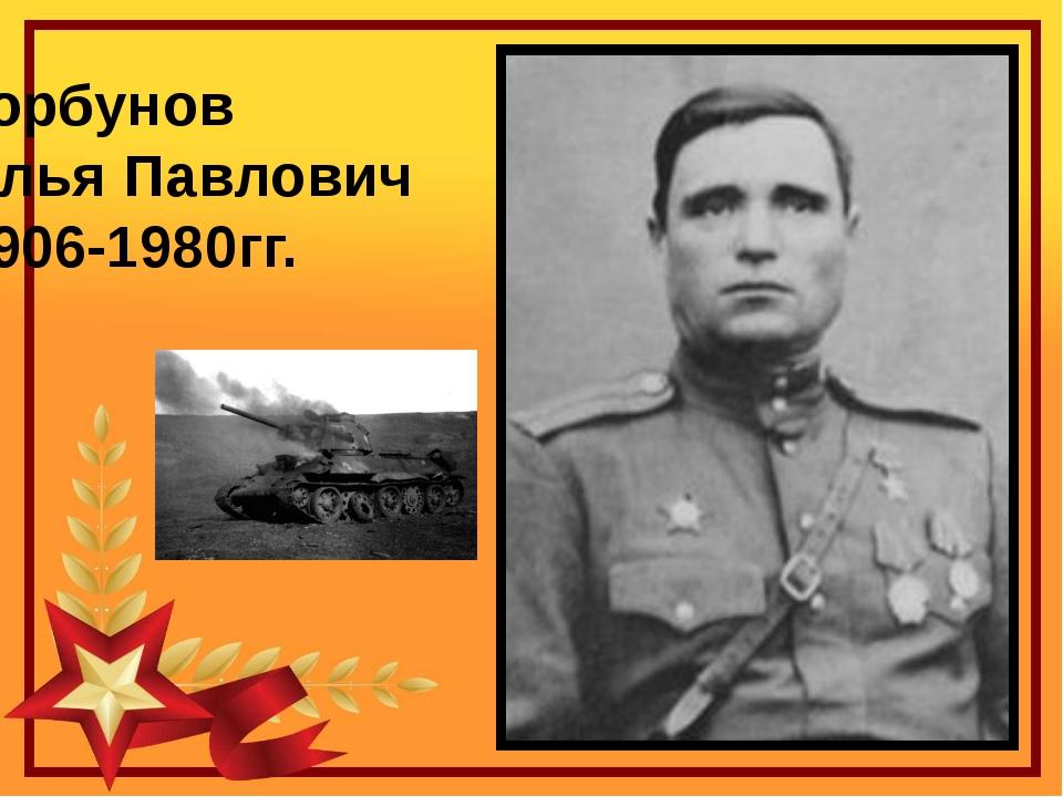 Горбунов Илья Павлович 1906-1980гг.