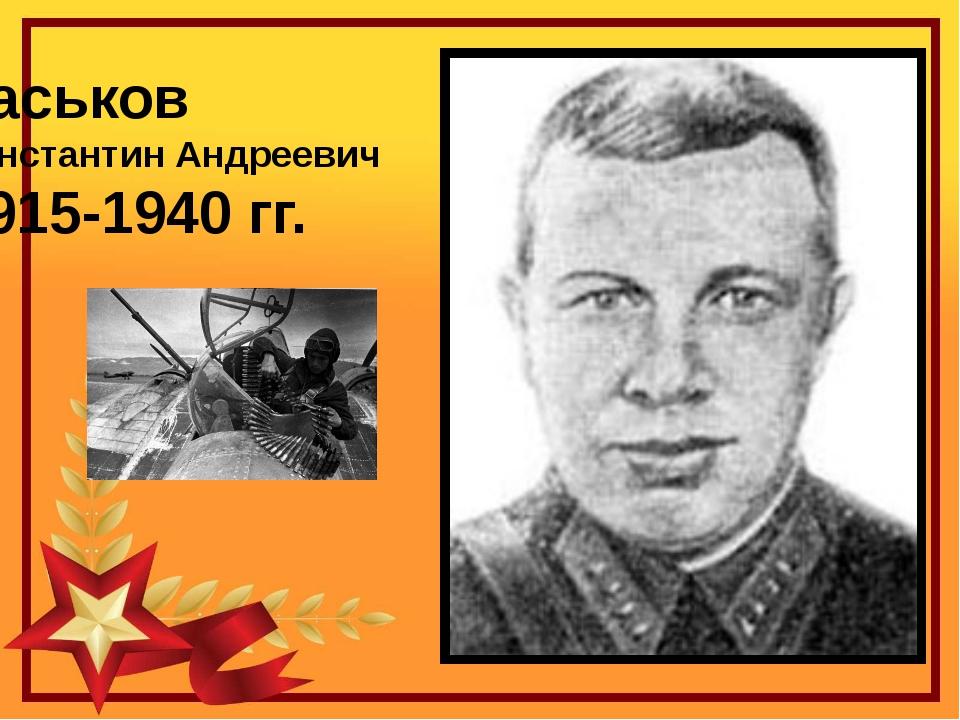 Каськов Константин Андреевич 1915-1940 гг.