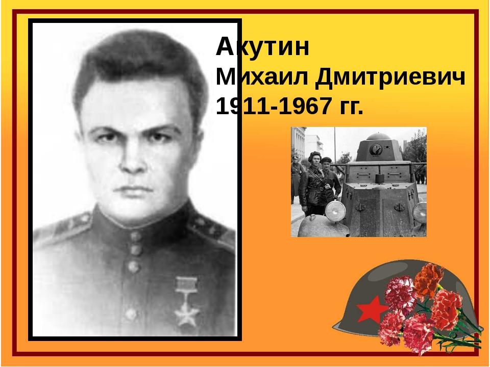 Акутин Михаил Дмитриевич 1911-1967 гг.