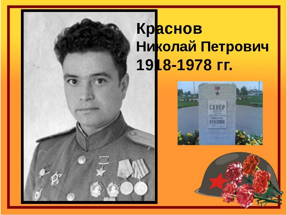 Краснов Николай Петрович 1918-1978 гг.