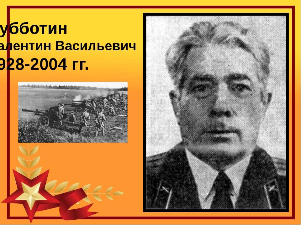 Субботин Валентин Васильевич 1928-2004 гг.