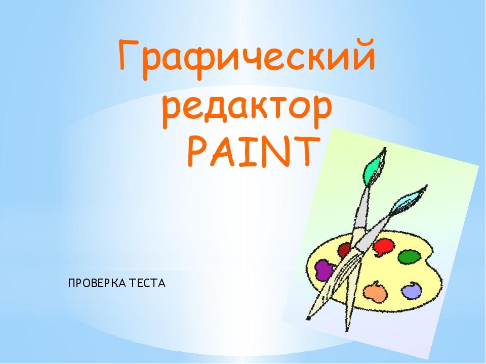 Графический редактор PAINT ПРОВЕРКА ТЕСТА
