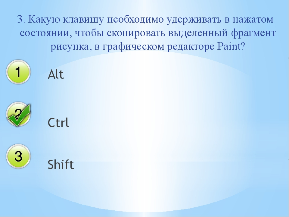 3. Какую клавишу необходимо удерживать в нажатом состоянии, чтобы скопировать...