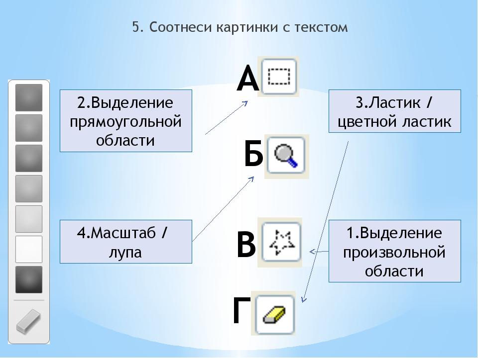 5. Соотнеси картинки с текстом 1.Выделение произвольной области 2.Выделение п...