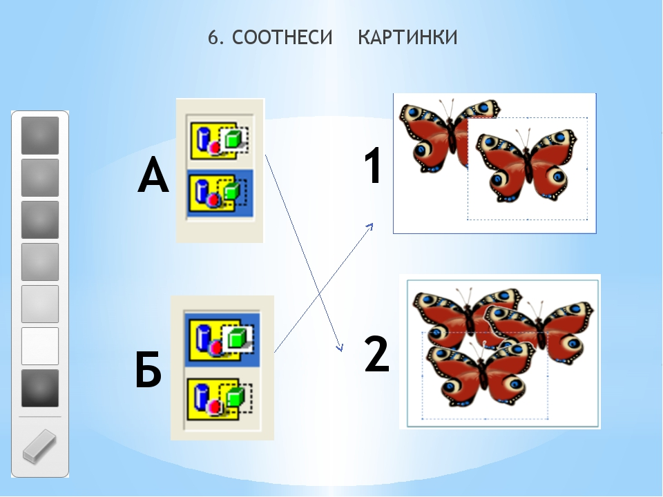 6. СООТНЕСИ КАРТИНКИ А Б 1 2